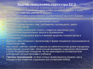 Задачи, содержание, структура ЕГЭ В целом содержание и структура экзаменацион