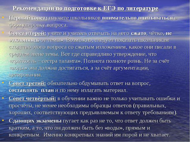 Рекомендации по подготовке к ЕГЭ по литературе Первый совет: научите школьник...