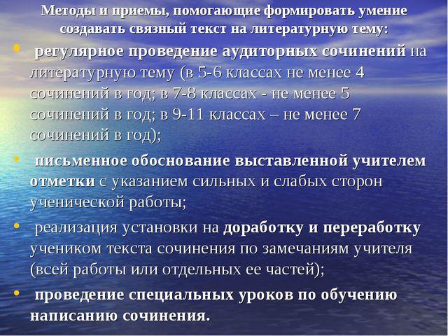 Методы и приемы, помогающие формировать умение создавать связный текст на лит...