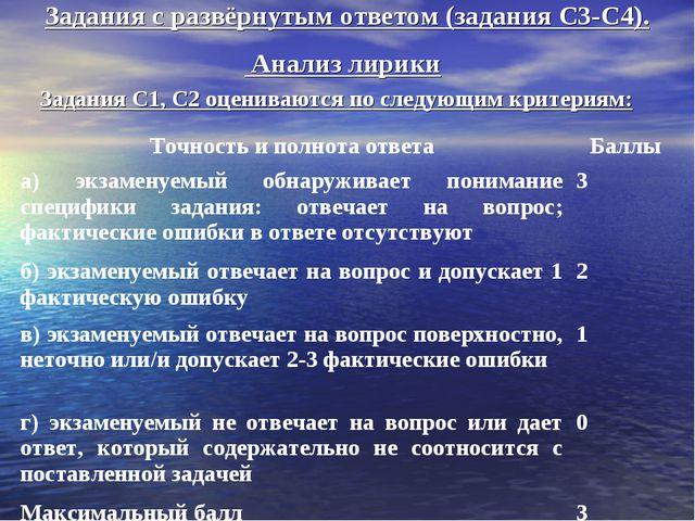 Задания с развёрнутым ответом (задания С3-С4). Анализ лирики Задания С1, С2 о...