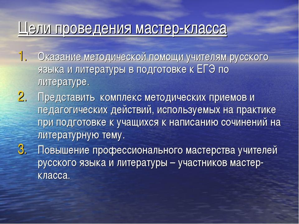 Цели проведения мастер-класса Оказание методической помощи учителям русского...