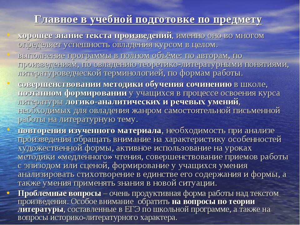 Главное в учебной подготовке по предмету хорошее знание текста произведений,...