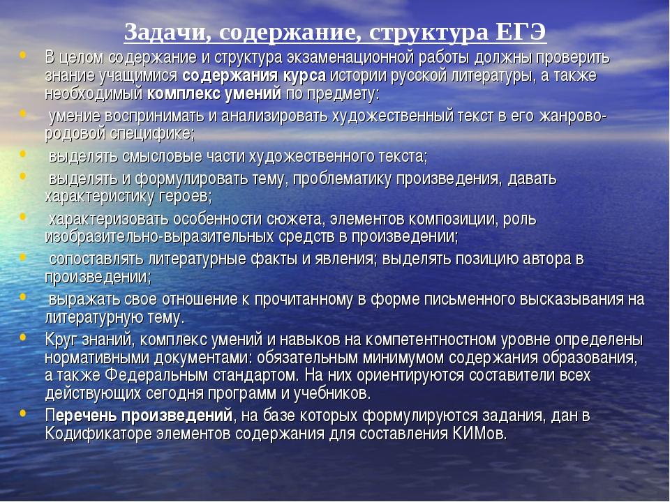 Задачи, содержание, структура ЕГЭ В целом содержание и структура экзаменацион...