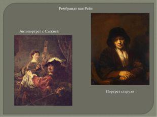 Рембрандт ван Рейн Автопортрет с Саскией Портрет старухи