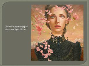 Современный портрет: художник Крис Льюис.