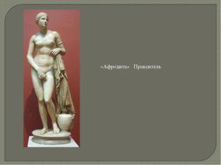 «Афродита» Пракситель