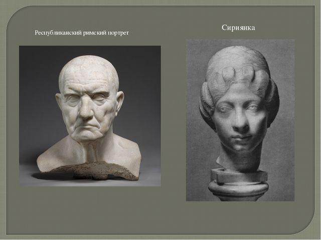 Республиканский римский портрет Сириянка