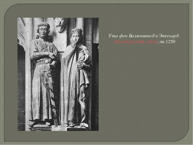 Ута фон Балленштед и Эккехард. Наумбургский собор, ок.1250