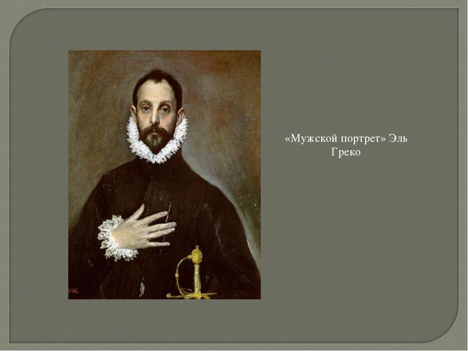«Мужской портрет» Эль Греко