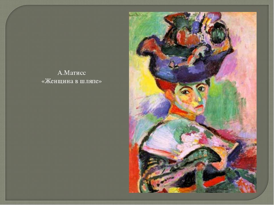 А.Матисс «Женщина в шляпе»