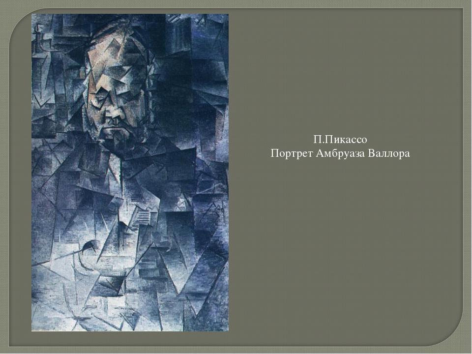 П.Пикассо Портрет Амбруаза Валлора