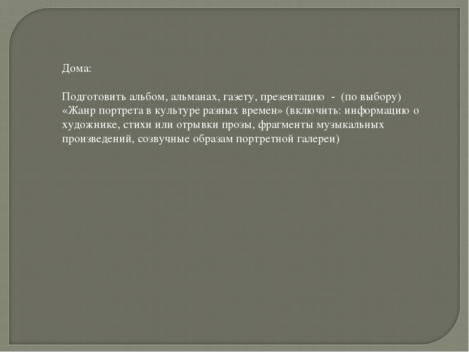 Дома: Подготовить альбом, альманах, газету, презентацию - (по выбору) «Жанр п...