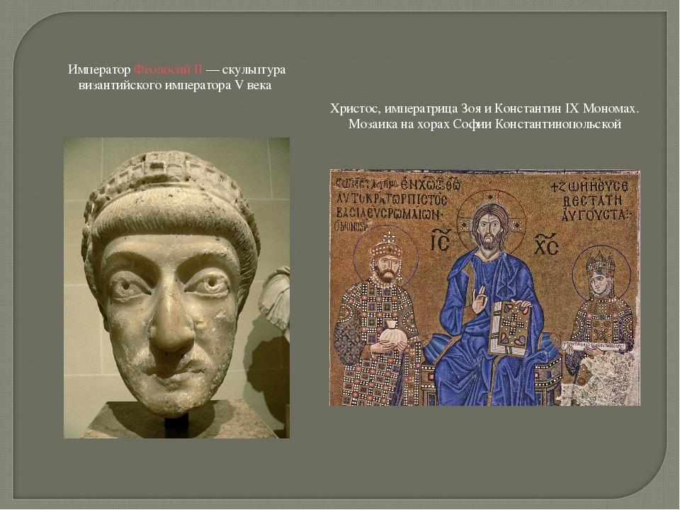 Император Феодосий II — скульптура византийского императора V века Христос, и...