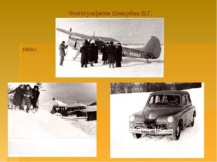 Фотографиии Шмарёва В.Г. 1956 г.