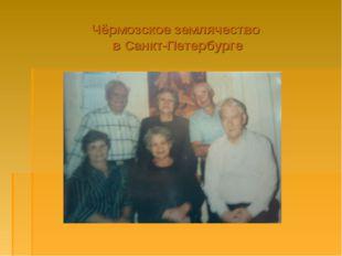 Чёрмозское землячество в Санкт-Петербурге