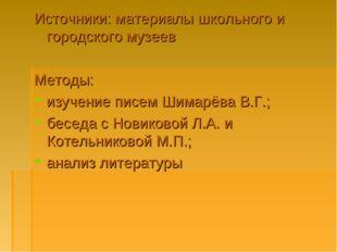 Источники: материалы школьного и городского музеев Методы: изучение писем Шим