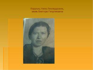 Корроль Нина Леонардовна, мама Виктора Георгиевича