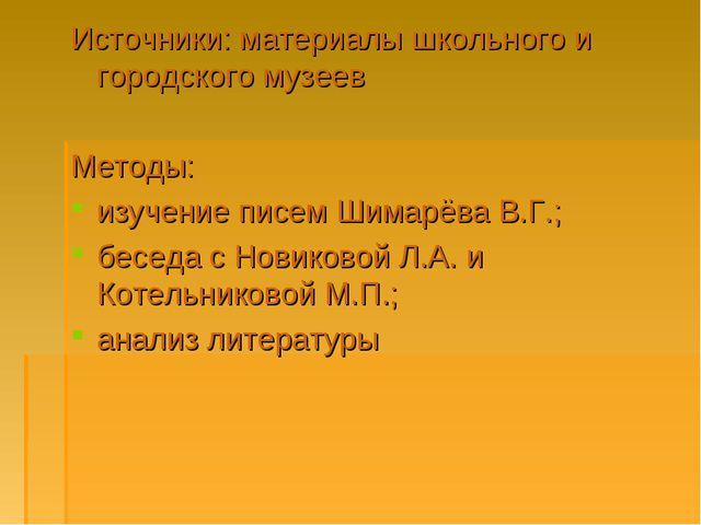 Источники: материалы школьного и городского музеев Методы: изучение писем Шим...