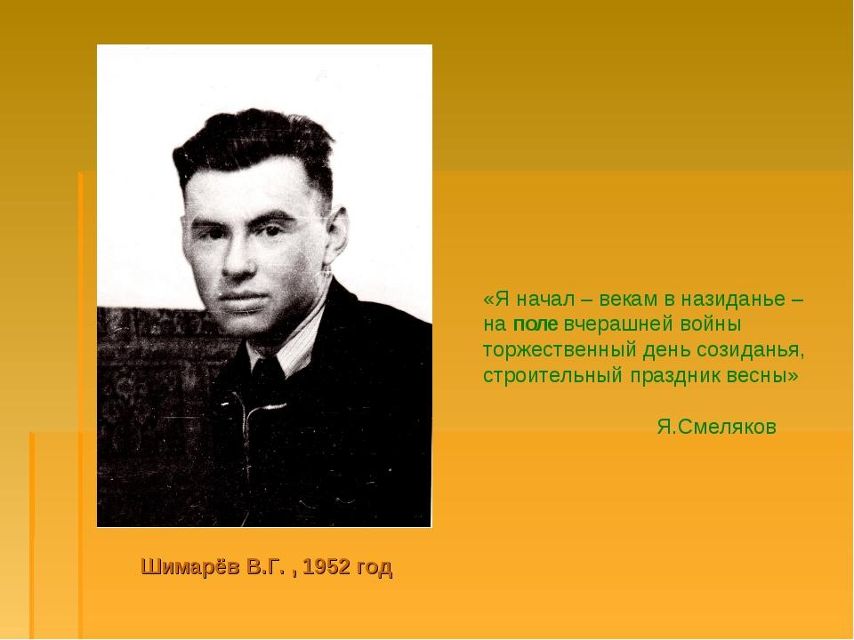 Шимарёв В.Г. , 1952 год «Я начал – векам в назиданье – на поле вчерашней войн...