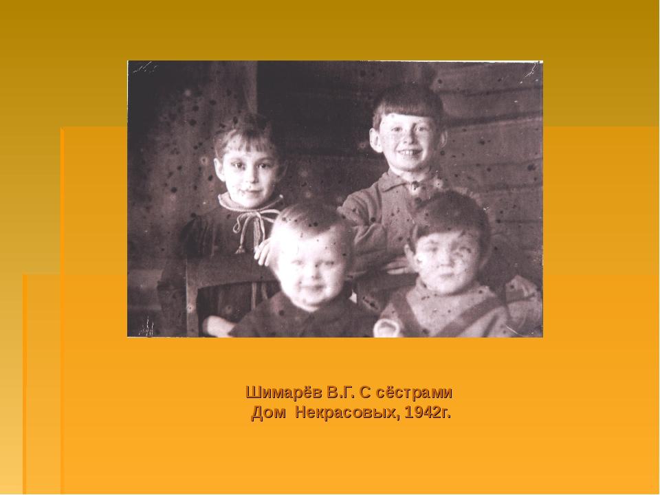 Шимарёв В.Г. С сёстрами Дом Некрасовых, 1942г.