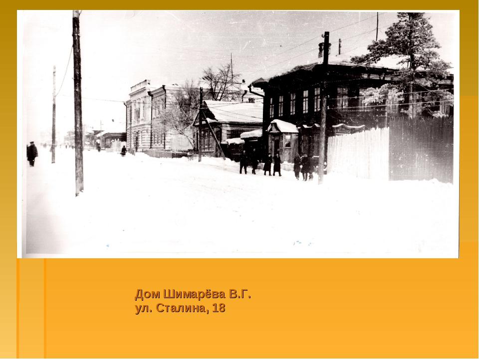 Дом Шимарёва В.Г. ул. Сталина, 18