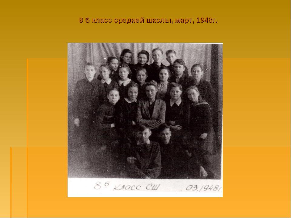 8 б класс средней школы, март, 1948г.