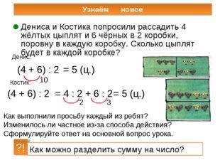 Дениса и Костика попросили рассадить 4 жёлтых цыплят и 6 чёрных в 2 коробки,