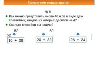 Применяем новые знания № 6 Как можно представить числа 48 и 52 в виде двух сл
