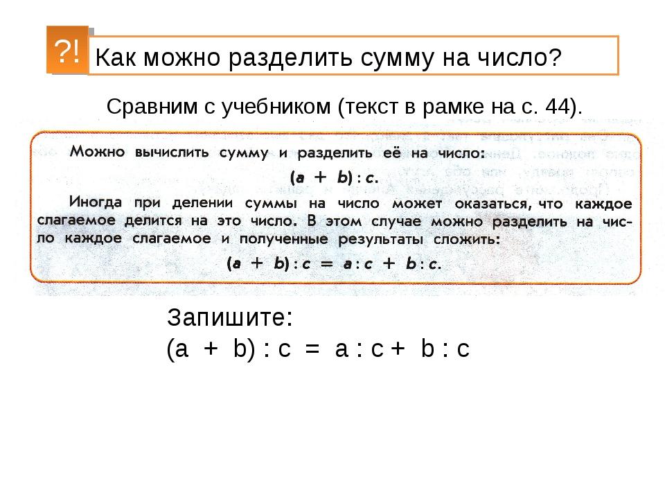 ?! Как можно разделить сумму на число? Запишите: (a + b) : c = a : c + b : c...