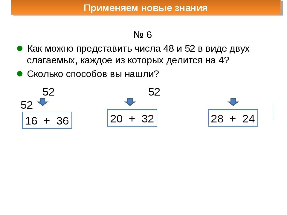 Применяем новые знания № 6 Как можно представить числа 48 и 52 в виде двух сл...