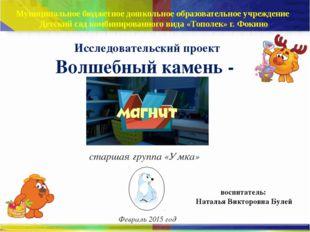 Муниципальное бюджетное дошкольное образовательное учреждение Детский сад ко