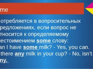 Some употребляется в вопросительных предложениях, если вопрос не относится к