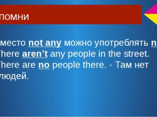 Запомни вместо not any можно употреблять no: There aren't any people in the s