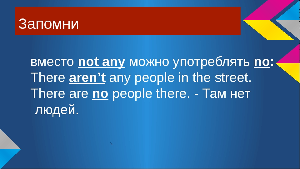 Запомни вместо not any можно употреблять no: There aren't any people in the s...