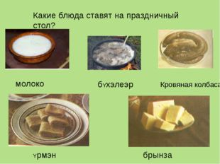Какие блюда ставят на праздничный стол? молоко бYхэлеэр Кровяная колбаса Yрмэ