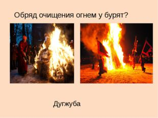 Обряд очищения огнем у бурят? Дугжуба