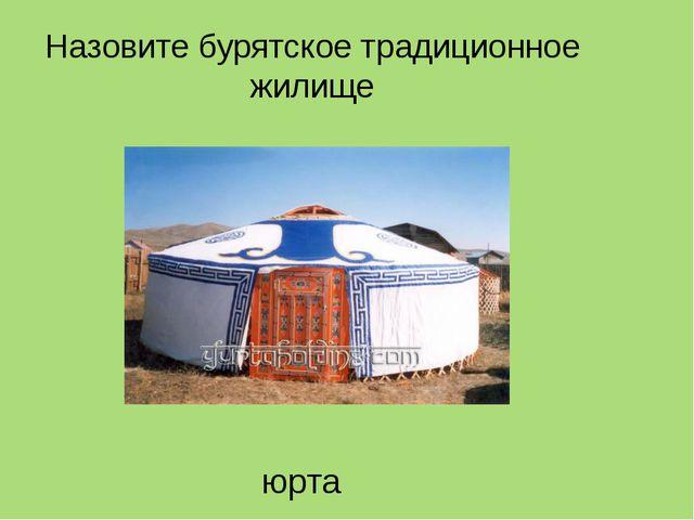 Назовите бурятское традиционное жилище юрта