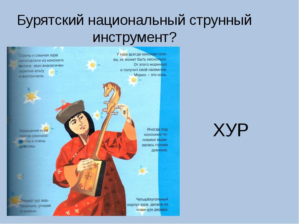 Бурятский национальный струнный инструмент? ХУР