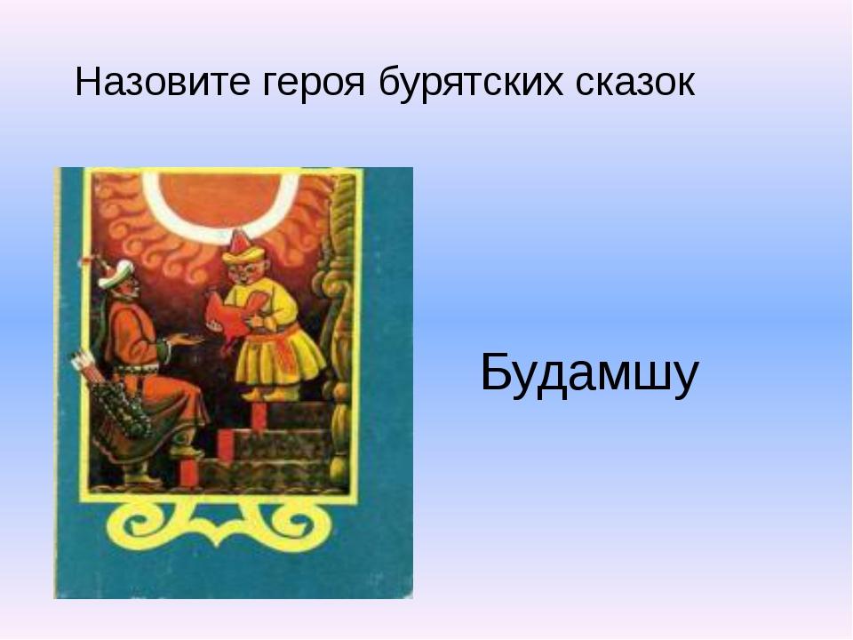 Назовите героя бурятских сказок Будамшу