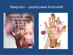 Микробы – разносчики болезней