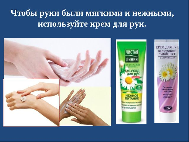 Чтобы руки были мягкими и нежными, используйте крем для рук.