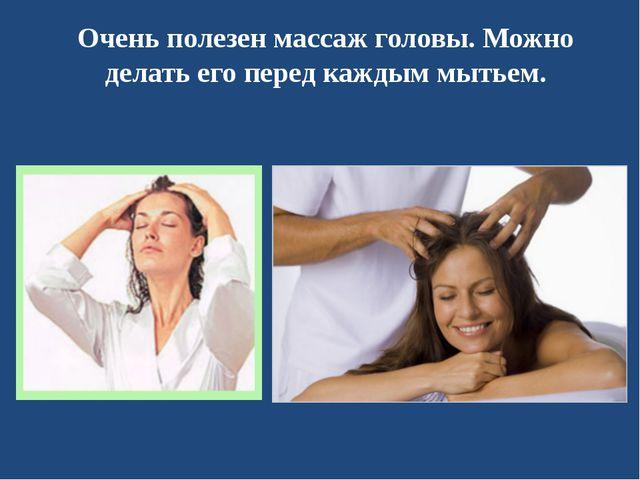 Очень полезен массаж головы. Можно делать его перед каждым мытьем.