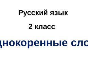 Однокоренные слова 2 класс Русский язык