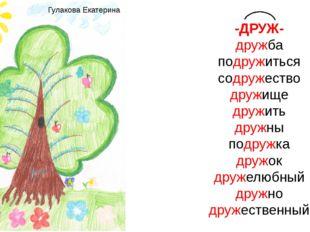 Гулакова Екатерина -ДРУЖ- дружба подружиться содружество дружище дружить друж