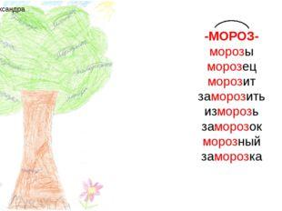 Левина Александра -МОРОЗ- морозы морозец морозит заморозить изморозь заморозо