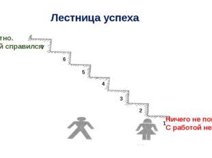 Лестница успеха Всё понятно. С работой справился Ничего не понятно. С работой