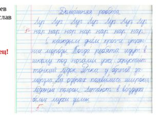 Толкачев Владислав Молодец!