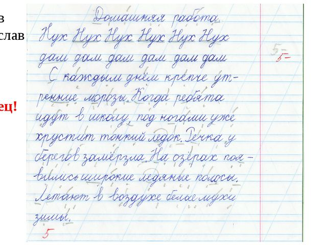 Пьянов Владислав Молодец!