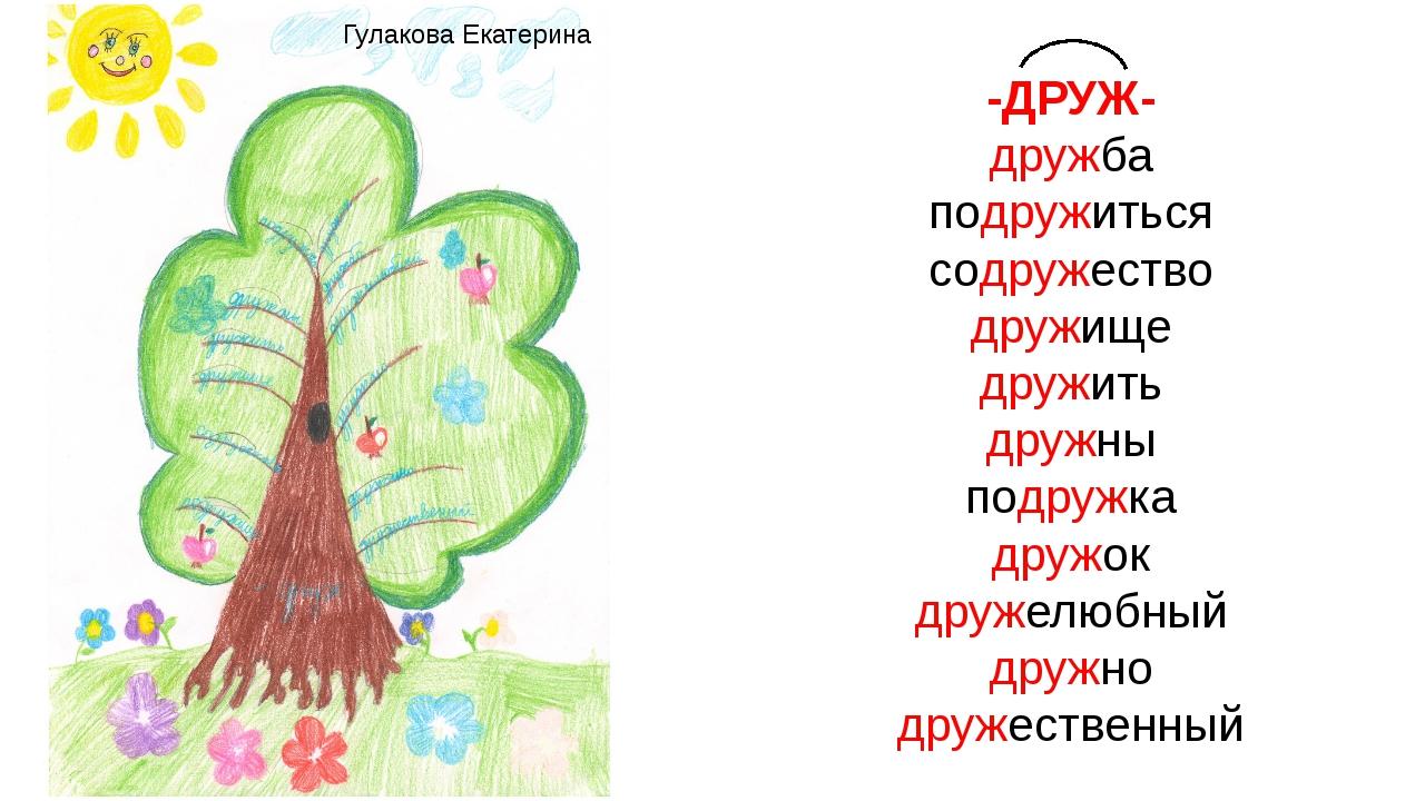 Гулакова Екатерина -ДРУЖ- дружба подружиться содружество дружище дружить друж...