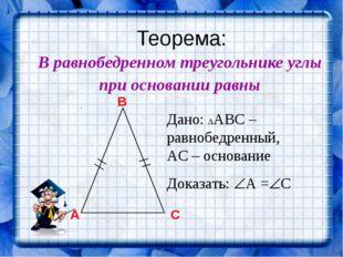 Теорема: В равнобедренном треугольнике углы при основании равны Дано: АВС –
